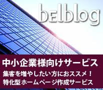 ベルブログ